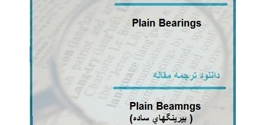 دانلود مقاله انگلیسی با ترجمه Plain Beamngs بیرینگهای ساده (دانلود رایگان اصل مقاله)