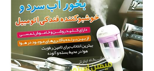 خرید دستگاه بخور آب سرد و خوشبو کننده فندکی اتومبیل - سایت نیکشا