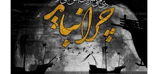 Dj Soroush S.G Track - Chera Nabayad