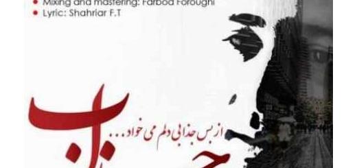 دانلود آلبوم جدید و فوق العاده زیبای آهنگ تکی از حامد علی اکبر
