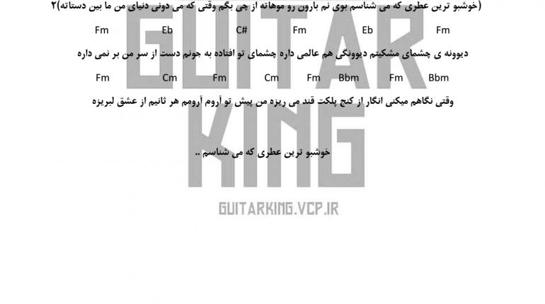 اکورد اهنگ دیوونگی از حامد همایون