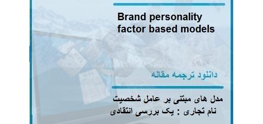 دانلود مقاله انگلیسی با ترجمه  مدل های مبتنی بر عامل شخصیت نام تجاری (دانلود رایگان اصل مقاله)