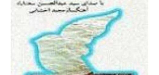 دانلود آلبوم جدید و فوق العاده زیبای همنوا از عبدالحسین مختاباد