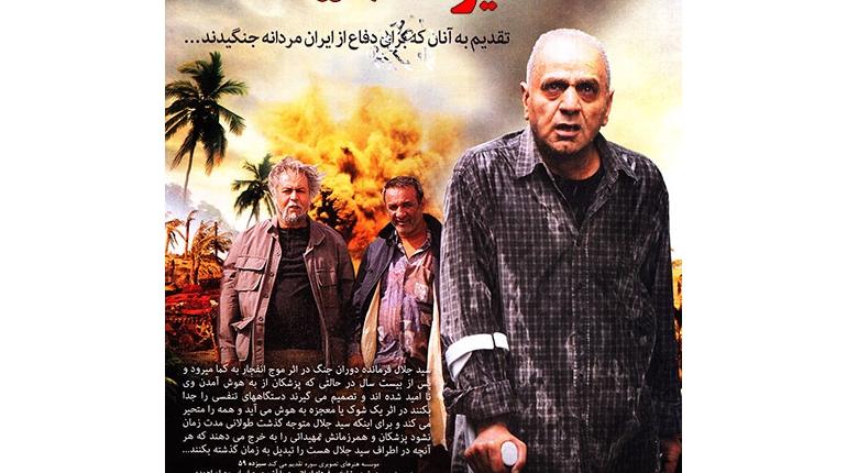 دانلود رایگان فیلم ایرانی جدید سیزده 59 با لینک مستقیم