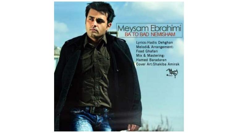 دانلود آهنگ جدید میثم ابراهیمی با تو بد نمیشم با لینک مستقیم