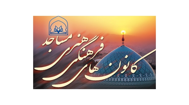 اردو های پایان دوره کانون فرهنگی هنری شهید علی ترابی