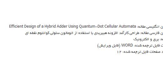دانلود مقاله ترجمه شده طراحی افزونه هیبریدی با اتوماتون سلولی کوانتوم نقطه ای