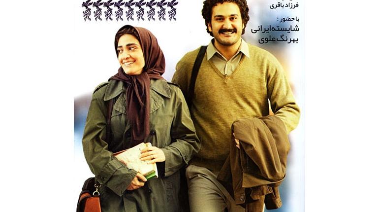 دانلود فیلم ایرانی جدید امکان مینا با لینک مستقیم