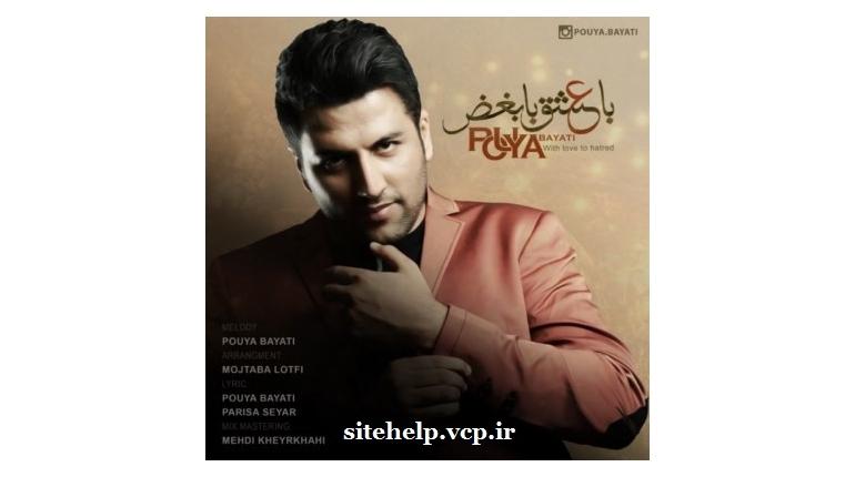 دانلود آهنگ جدید ایرانی پویا بیاتی با عشق با بغض با لینک مستقیم