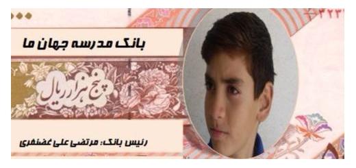 بانک اسلامی مدرسه ما