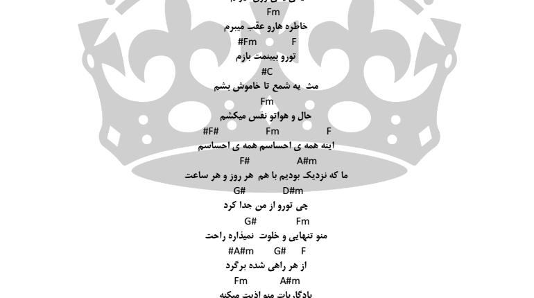 اکورد خاطره از امیر علی بهادری