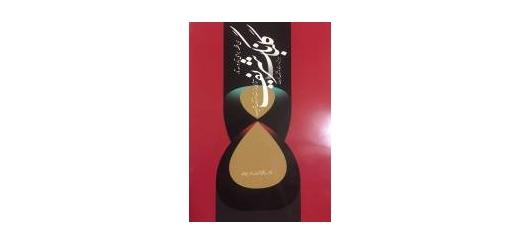 فروش کتاب گلبانگ شریف ۳۰ قطعه برای تار و سه تار فرهنگ شریف نوشته هوشنگ ظریف