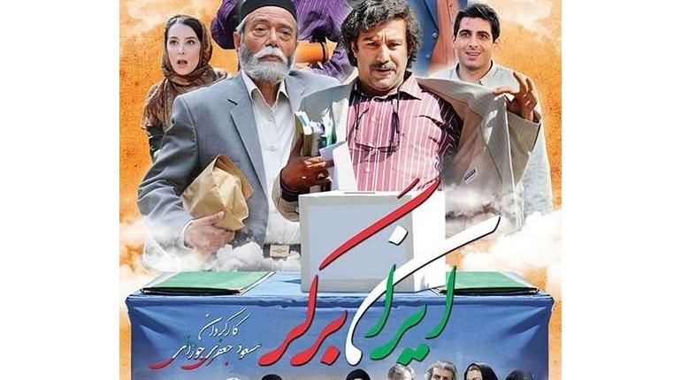 دانلود فیلم ایرانی جدید به نام ایران برگر با لینک مستقیم