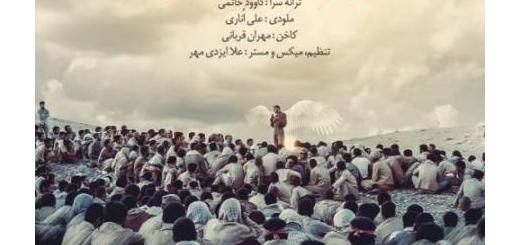 دانلود آلبوم جدید و فوق العاده زیبای آهنگ تکی از علی اُناری