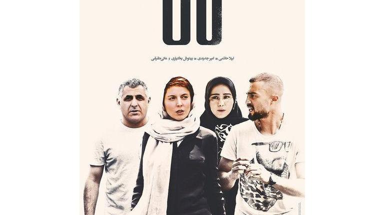 دانلود فیلم ایرانی جدید با نام من با لینک مستقیم