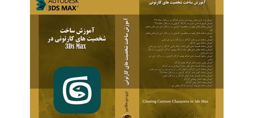 آموزش طراحی شخصیت های کارتونی در نرم افزار تری دی مکس 3ds Max