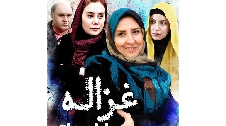 دانلود رایگان فیلم ایرانی و جدید غزاله با کیفیت عالی
