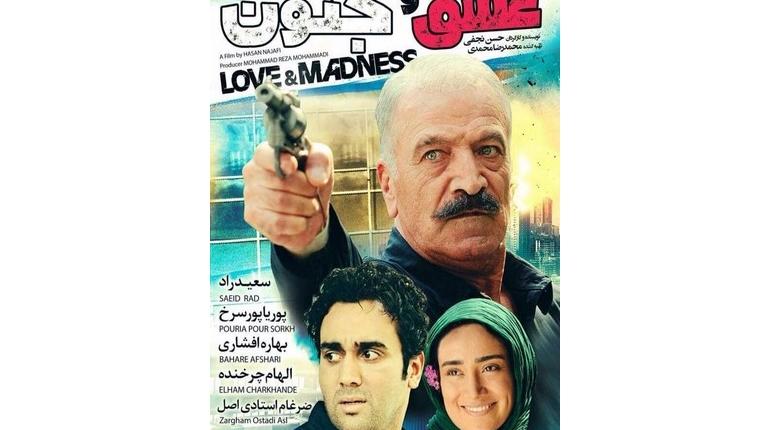 دانلود فیلم ایرانی عشق و جنون با کیفیت عالی و حجم کم