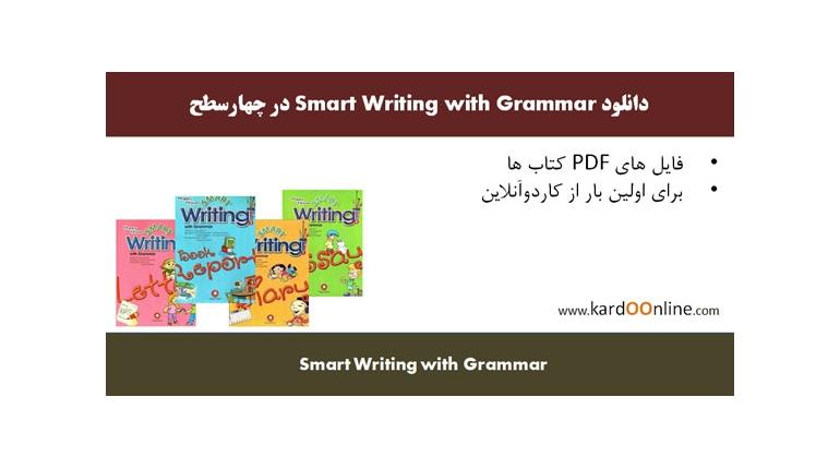 دانلود Smart Writing with Grammar در چهارسطح