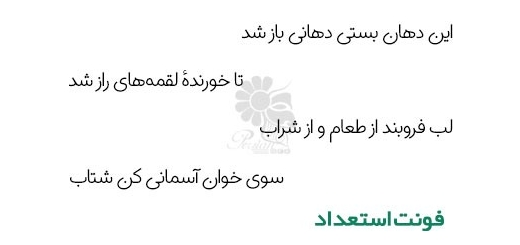 دانلود فونت فارسی استعداد