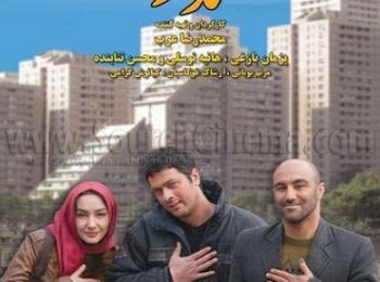 دانلود رایگان فیلم ایرانی و جدید و فوق العاده دیدنی ندارها