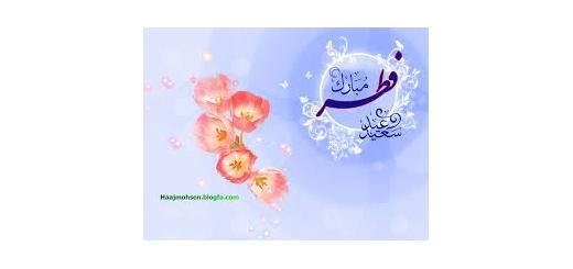 عید فطر 93