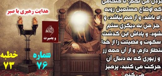هدایت رهبری با صبر / مجموعه نهجالبلاغه وبصیرت / شماره76