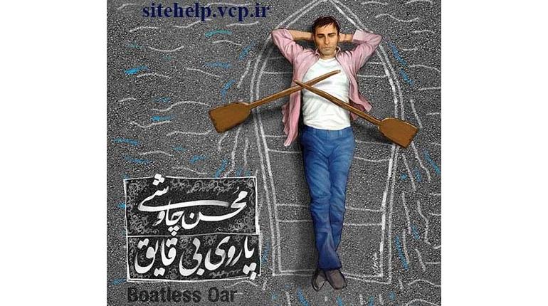 دانلودرایگان آلبوم جدید ایرانی محسن چاوشی پاروی بی قایق با لینک مستقیم