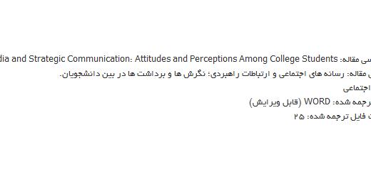 ترجمه مقاله بینش و درک در میان دانشجویان