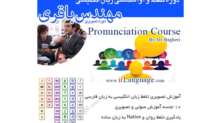 دانلود مجموعه تصویری دوره تلفظ و آواشناسی مهندس باقری Pronunciation Course