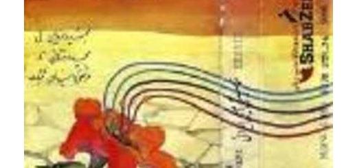 دانلود آلبوم جدید و فوق العاده زیبای نیریز از جمشید عندلیبی