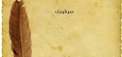 دانلود فونت فارسی بانو