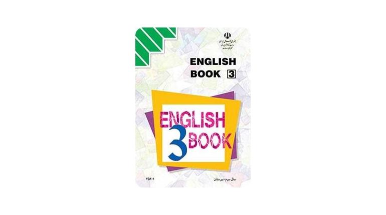 آرشیو کامل امتحانات نهایی زبان انگلیسی سوم دبیرستان