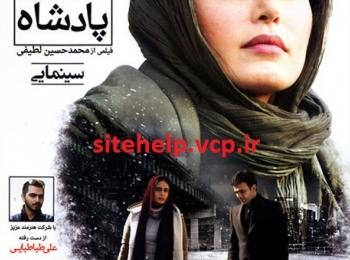 دانلود رایگان فیلم ایرانی اسب سفید پادشاه با لینک مستقیم