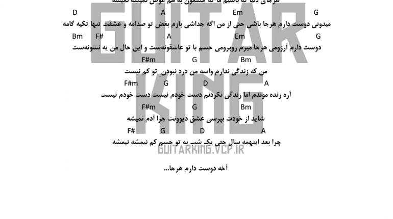 اکورد اهنگ عاشقانه از فرزاد فرزین