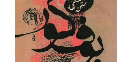 Blind Owl By Sadegh Hedayat  بوف کور اثری ماندگار نوشته صادق هدایت پر فروش ترین رمان تاریخ  ایران