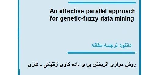 دانلود مقاله انگلیسی با ترجمه روش موازی موثر برای داده کاوی ژنتیکی - فازی (دانلود رایگان اصل مقاله)