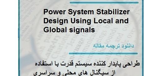 ترجمه مقاله در مورد طراحی تثبیت کننده سیستم قدرت با استفاده از سیگنال های محلی و جهانی (دانلود رایگان اصل مقاله)