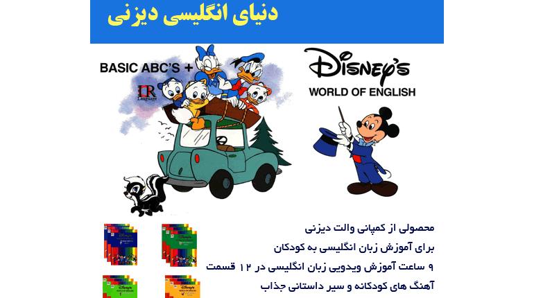 دانلود سریال کارتونی آموزش زبان انگلیسی کودکان Disneys World Of