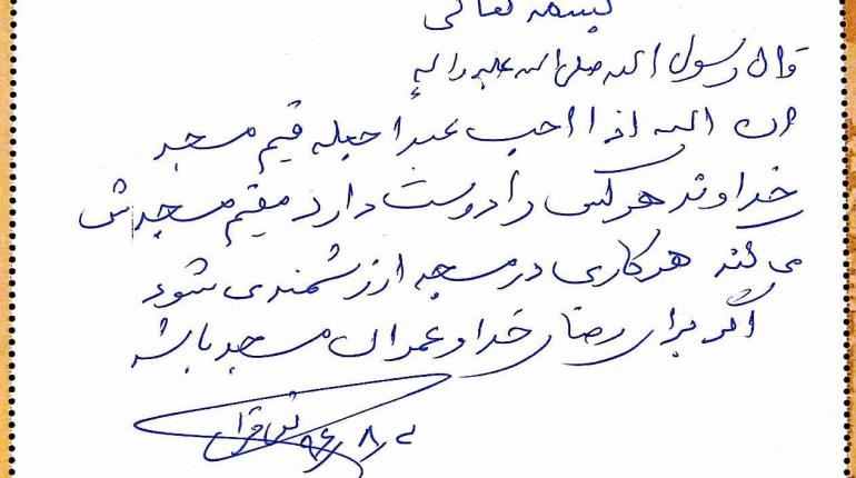 یادداشت حجت الاسلام و المسلمین استاد تقی قرائتی بر دفتر قرارگاه منتظران شهادت