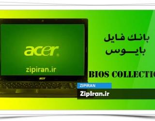 » :: دانلود فایل بایوس لپ تاپ Acer Aspire 5251