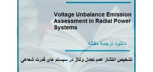 مقاله ترجمه شده تشخیص انتشار عدم تعادل ولتاژ در سیستم های قدرت شعاعی (دانلود رایگان اصل مقاله)