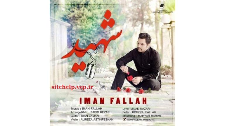 دانلود موزیک ویدیو جدید ایرانی ایمان فلاح شهید با لینک مستقیم