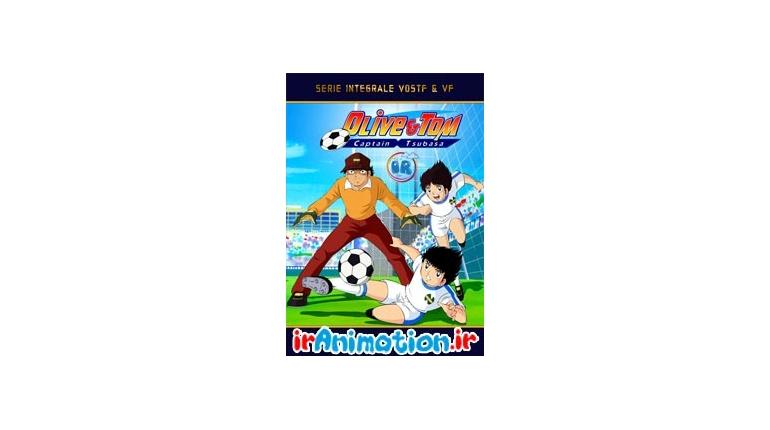 کارتون فوتبالیست ها سری دوم Captain Tsubasa 2