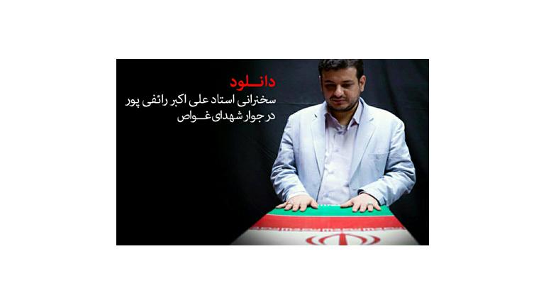 دانلود سخنرانی استاد رائفی پور معراج شهدای غواص