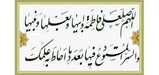 ثواب صلوات بر حضرت فاطمه زهرا سلام الله علیها
