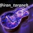 کانال سروش : ایران ترانه