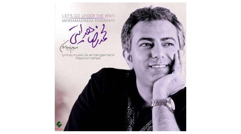 دانلود آهنگ جدید محمد رضا هدایتی بریم زیر بارون با لینک مستقیم