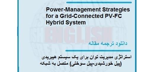 ترجمه مقاله در مورد استراتژی مدیریت توان برای یک سیستم هیبریدی (پیل خورشیدی-پیل سوختی) متصل به شبکه (دانلود رایگان اصل مقاله)