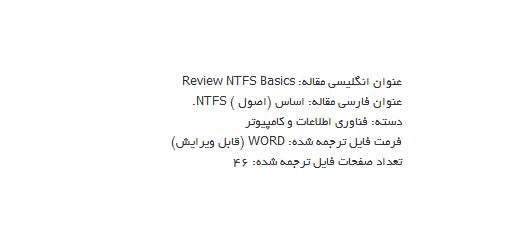ترجمه مقاله مرور و بررسی اصول NTFS و دانلود رایگان نسخه انگلیسی این مقاله